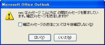 Outlookの場合