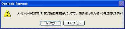 Outlook Expressの場合