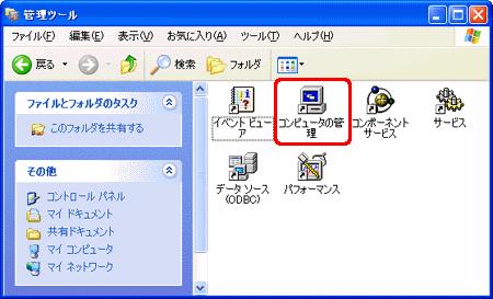 「コンピュータの管理」をダブルクリックします