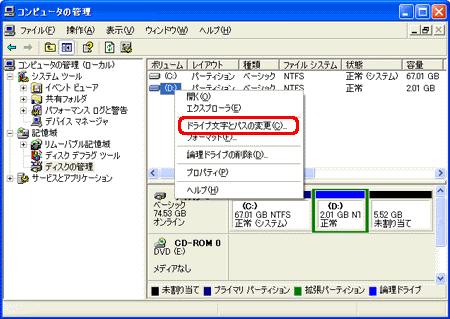 変更するハードディスクドライブを右クリックし、「ドライブ文字とパスの変更」をクリックします