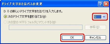 「次のドライブ文字を割り当てる」が選択された状態で、右側のボックスをクリックし、割り当てるドライブ文字を選択したら、「OK」をクリックします