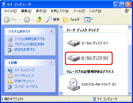 ハードディスクのドライブ文字が「D」から「G」に変更されたことを確認してください
