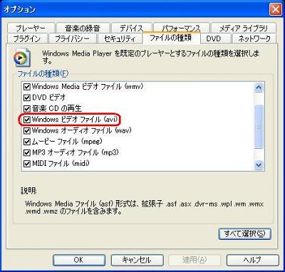 Windows Media Player 11 でメディア ファイルを再 …