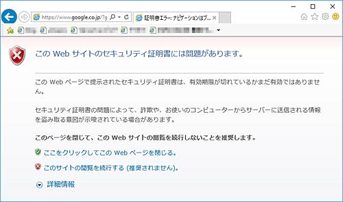 Internet Explorerでホームページ閲覧中に「このWebサイトのセキュリティ証明書には問題があります。」と表示された場合の対処方法Internet Explorerでホームページ閲覧中に「このWebサイトのセキュリティ証明書には問題があります。」と表示された場合の対処方法