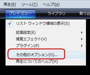 Windows Media PlayerでMOV(QuickTime)ファイ …