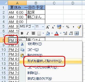 コピー先のセル「A8」を右クリックし、表示された一覧から「形式を選択して貼り付け」をクリックします