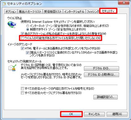 メール の 添付 ファイル が 開け ない