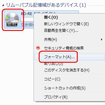 「リムーバブル記憶域があるデバイス」欄から、ブルーレイディスク(BD-RE)を挿入したドライブを右クリックし、表示された一覧から「フォーマット」をクリックします