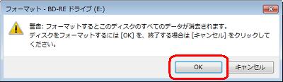 警告: フォーマットするとこのディスクのすべてのデータが消去されます