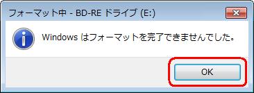 「Windowsはフォーマットを完了できませんでした。」というメッセージが表示された場合は、「OK」をクリックし、手順5から繰り返します