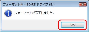 「フォーマットが完了しました。」というメッセージが表示されたら、「OK」をクリックします