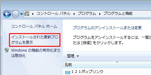 更新 プログラム の アン インストール