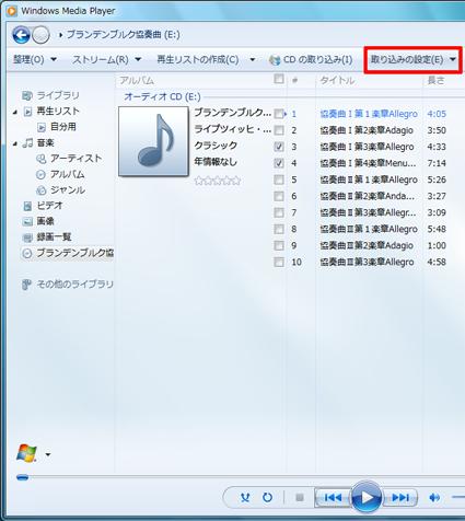 Windows 8.1 / 7のWindows Media Player 12で音楽CDの曲をMP3形式でパソコンに取り込む方法Windows 8.1 / 7のWindows Media Player 12で音楽CDの曲をMP3形式でパソコンに取り込む方法