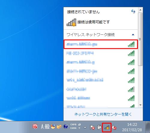指定 され た ネットワーク 名 は 利用 できません
