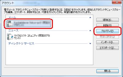 メール windows エラー 0x800ccc0e live id