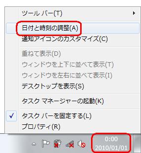 画面右下の日付と時刻が表示されている部分を右クリックし、表示された一覧から「日付と時刻の調整」をクリックします
