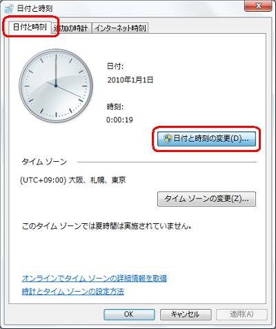 「日付と時刻」タブをクリックし、「日付と時刻の変更」をクリックします