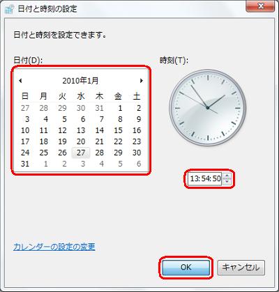 日付と時刻を修正し、「OK」をクリックします