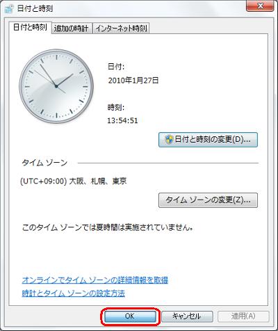 「日付と時刻」画面に戻ったら、「OK」をクリックします