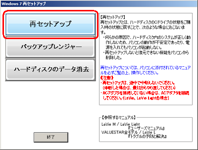 121ware.com > サービス&サポート > Q&A > Q&A番号 012508