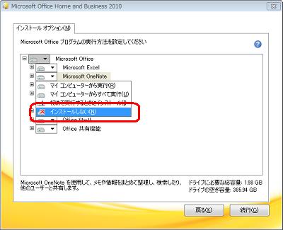 Office2010 アン インストール