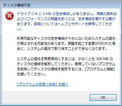 ローカル ディスク c 容量 減らす windows10