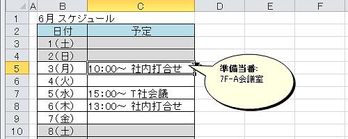 Excel 2010でセルに設定したコメント枠の形を変更する方法Excel 2010でセルに設定したコメント枠の形を変更する方法