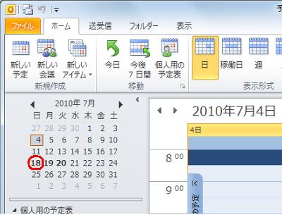 表示 されない Outlook 予定 表