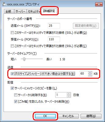メール 添付 ファイル 容量