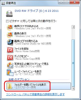 windows10でCDの認識、再生ができない。 - マイク …