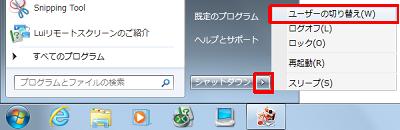 「スタート」をクリックし、「シャットダウン」右側の矢印にマウスポインターを合わせて「ユーザーの切り替え」をクリックします