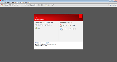 Adobe Acrobat Readerを起動します