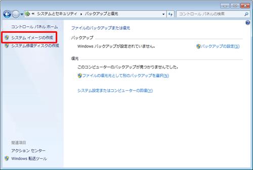 画面左側の「システムイメージの作成」をクリックします