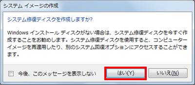 「システム修復ディスクを作成しますか?…」というメッセージが表示された場合は、「はい」をクリックします