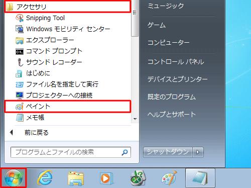 「スタート」→「すべてのプログラム」→「アクセサリ」→「ペイント」の順にクリックします
