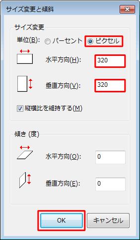 「サイズ変更」欄から「ピクセル」をクリックし、「水平方向」と「垂直方向」ボックスに等しい値を入力して「ok」をクリックします