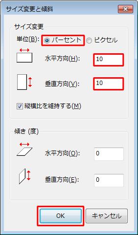 「サイズ変更」欄から、アイコンの画像が「32×32ピクセル」となるよう縮小率を入力して「ok」をクリックします