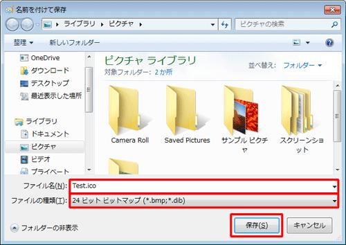 ファイルの保存場所を指定して、「ファイル名」ボックスに任意の名前を入力し、ファイル名の後に「.ico」を入力します。「ファイルの種類」ボックスから「24ビットビットマップ」をクリックして「保存」をクリックします
