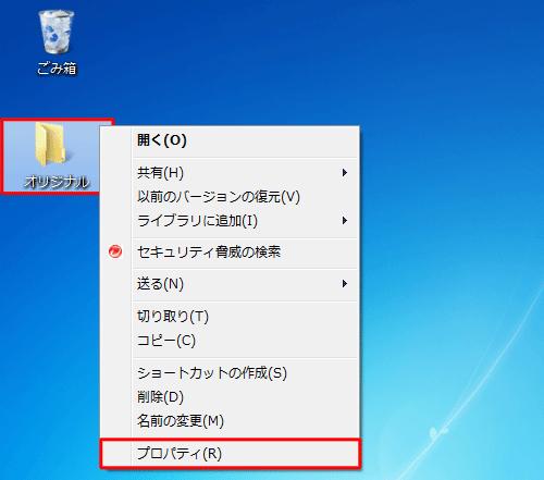 アイコンを変更したいフォルダーを右クリックし、表示された一覧から「プロパティ」をクリックします