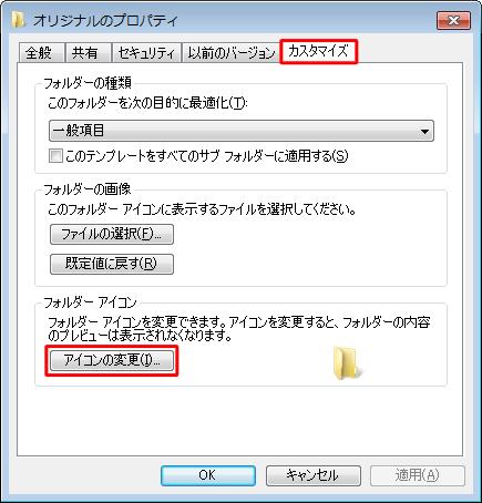 「カスタマイズ」タブをクリックし、「アイコンの変更」をクリックします