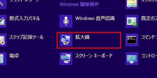 鏡 windows 解除 拡大