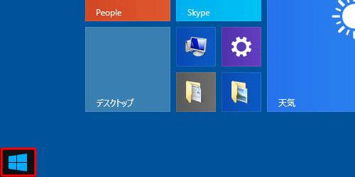 「windows スタートボタン」の画像検索結果
