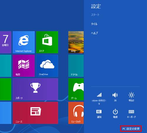 「PC 設定の変更」をクリックします