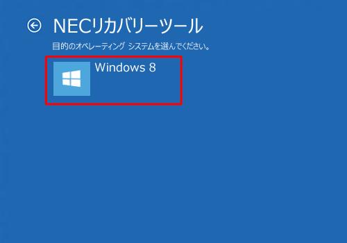 「目的のオペレーティングシステムを選んでください。」と表示されたら「Windows 8」をクリックします