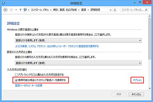「使用可能な場合にデスクトップ言語バーを使用する」にチェックを入れて、「保存」をクリックします