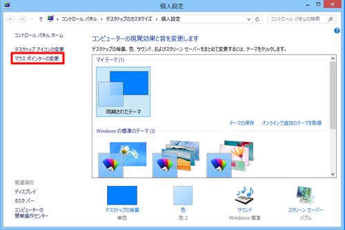 「マウスポインターの変更」をクリックします 「マウスのプロパティ」が表示されます。 「ポインター