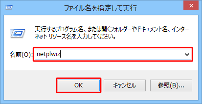 「netplwiz」(または「control userpasswords2」)と入力します