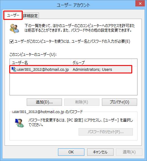 「ユーザー」タブをクリックし、「このコンピューターのユーザー」から自動サインインするユーザーをクリックします