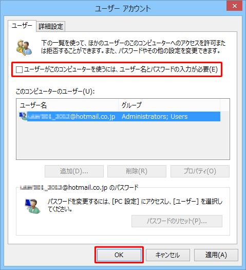 「ユーザーがこのコンピューターを使うには、ユーザー名とパスワードの入力が必要」のチェックを外し、「OK」をクリックします