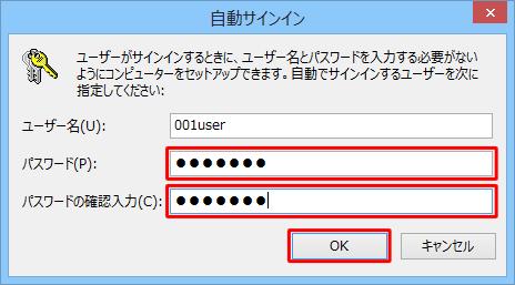 パスワードを「パスワード」ボックスに入力し、「OK」をクリックします